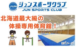ジュンスポーツクラブ