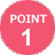 ジュンスポ運動プログラム ポイント1