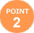 ジュンスポ運動プログラム ポイント2