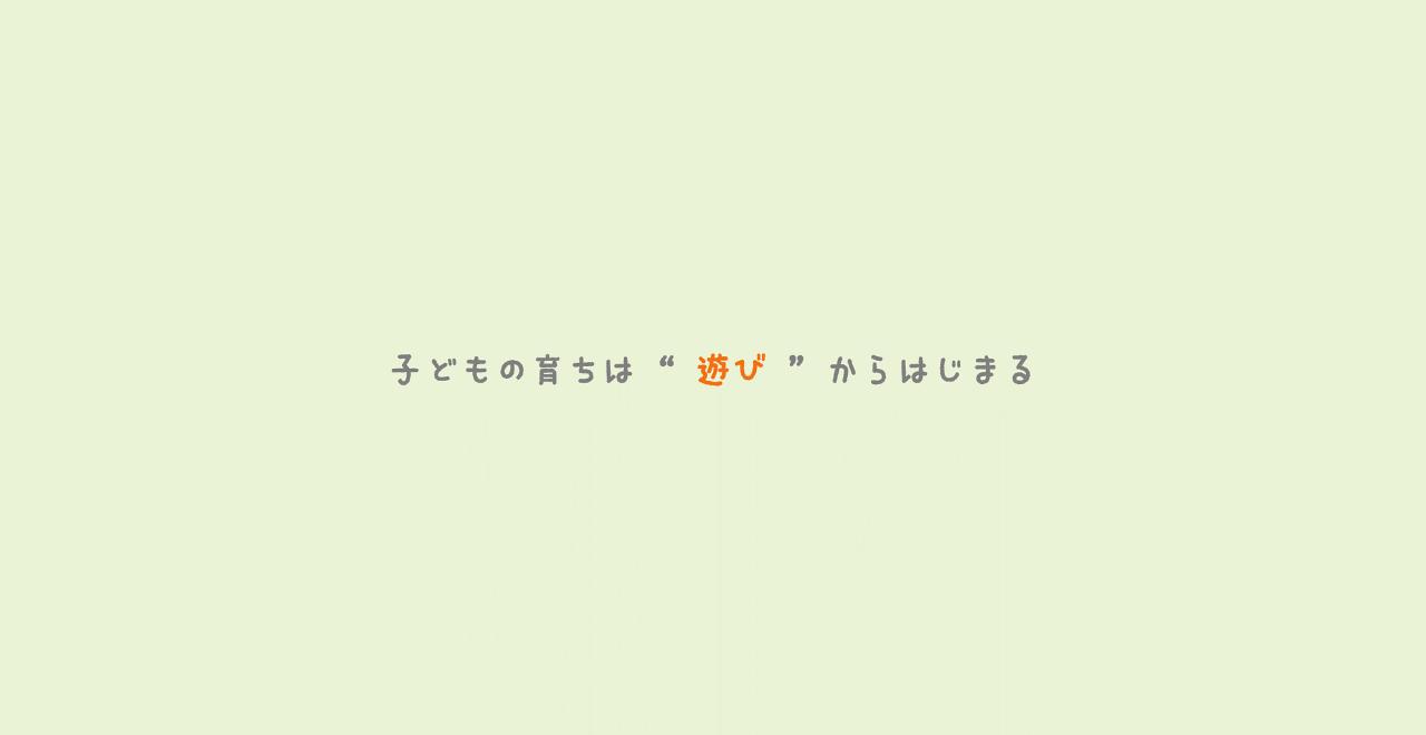 月寒じゅんのめ保育園 Concept