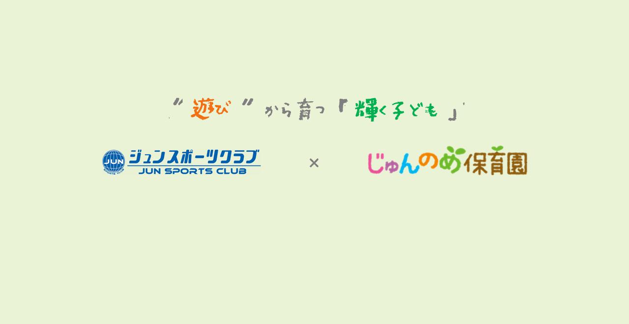 月寒じゅんのめ保育園 CalenderProject-January